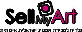 גלריה לאמנות ישראלית איכותית Sell My Art