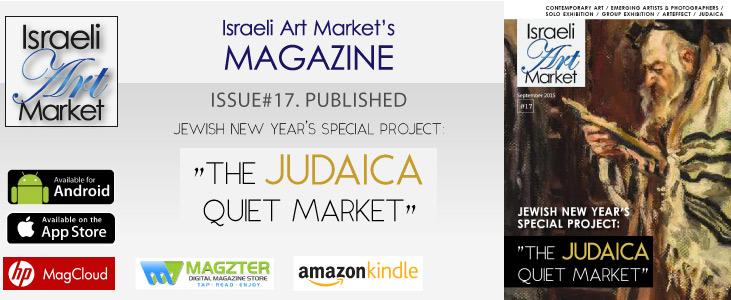 מגזין אמנות ישראלית. אמנות יהודית