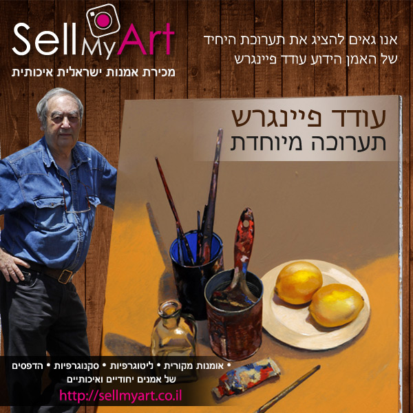 oded_ads_sell